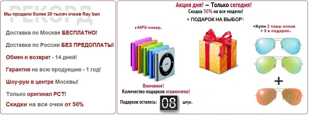 Купить очки Ray Ban в Москве